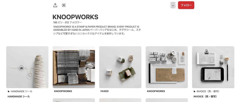 KNOOPWORKSのPinterestボード