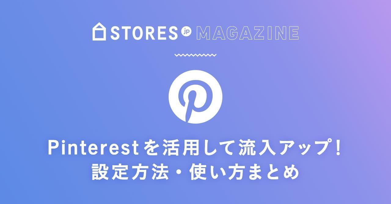 Pinterestを活用してネットショップへの流入アップ!設定方法・使い方まとめ