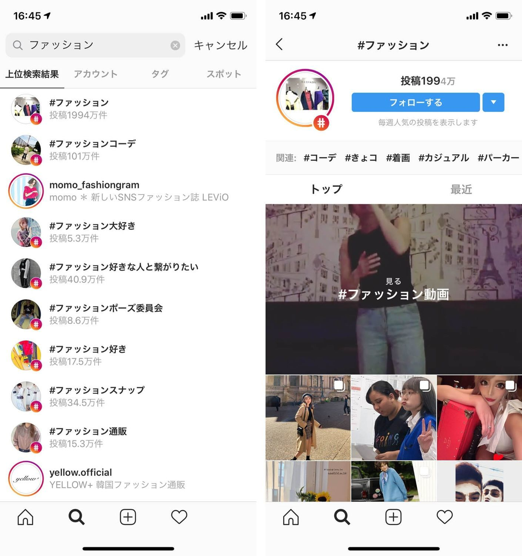 Instagramでハッシュタグ検索をしているスクリーンショット