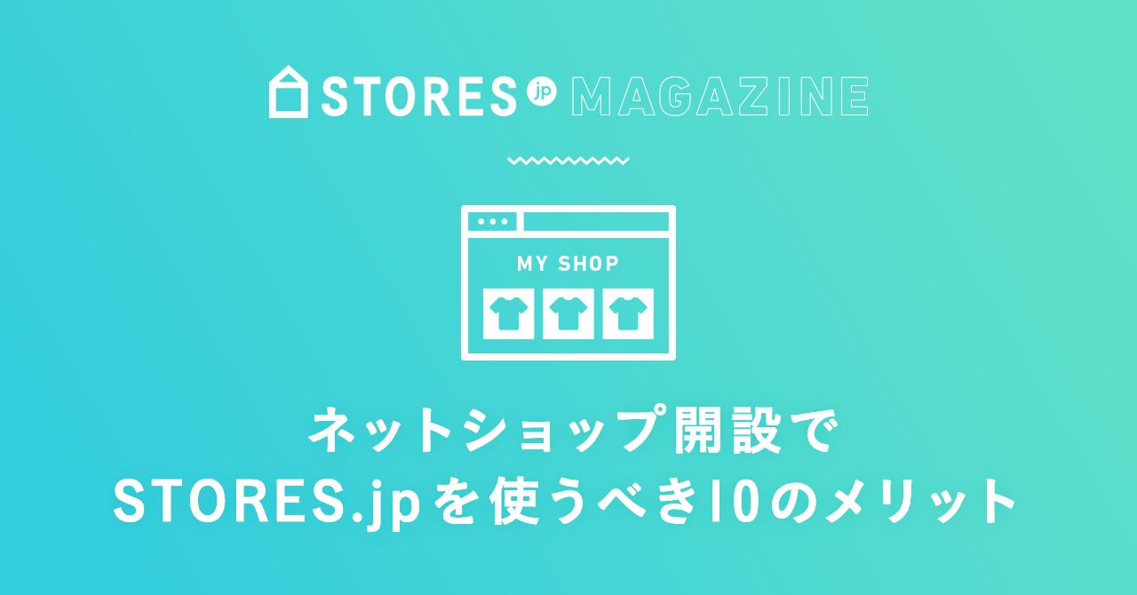 ネットショップ開設でSTORES.jpを使うべき10のメリット