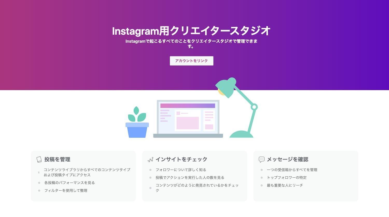Instagramのクリエイタースタジオのトップ画面