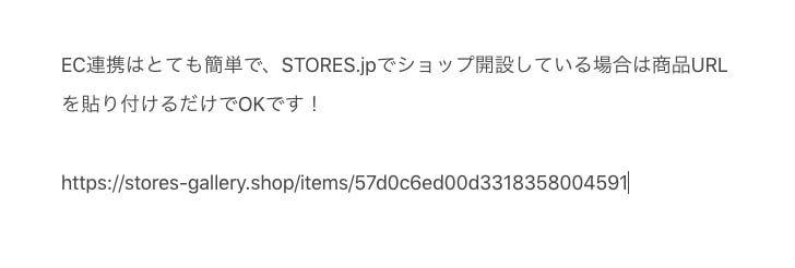 noteでEC連携をするためには商品URLを貼り付けます