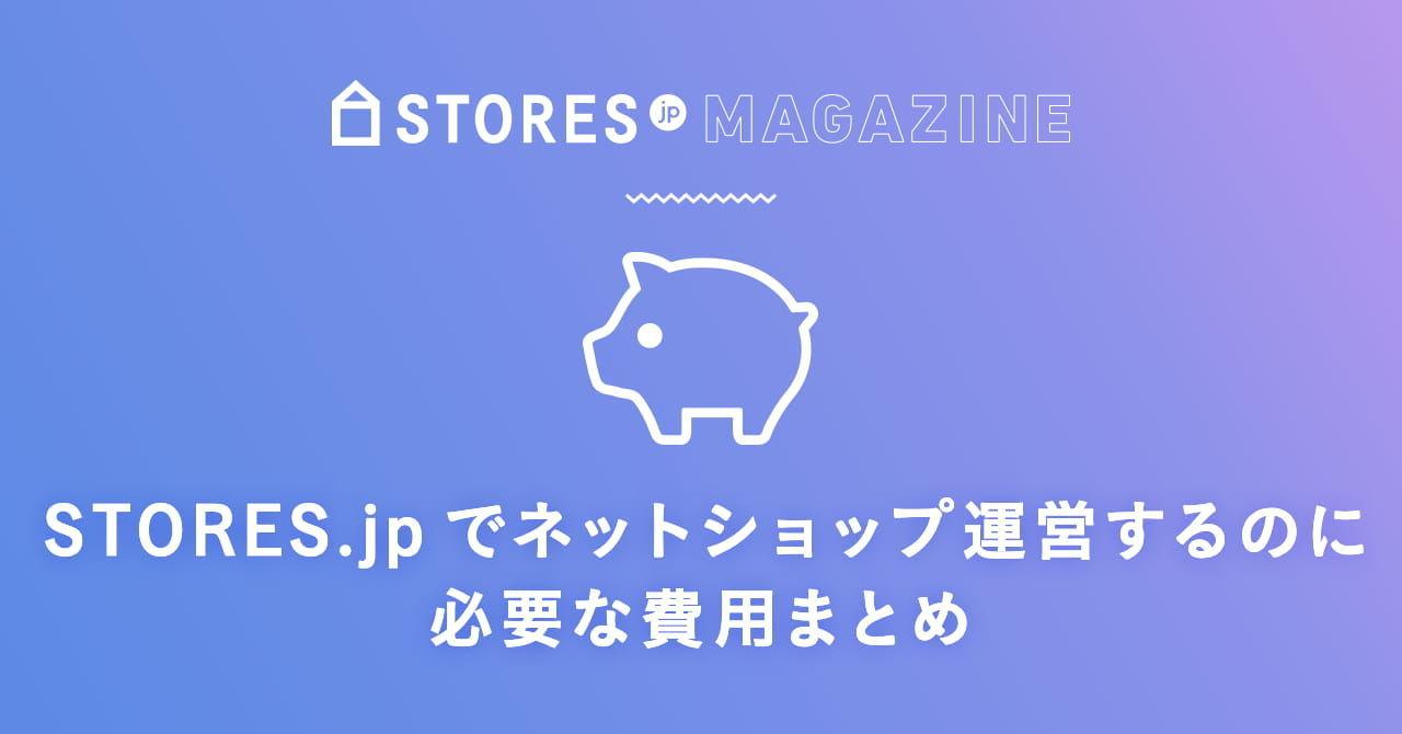 STORES.jpでネットショップ運営するのに必要な費用まとめ