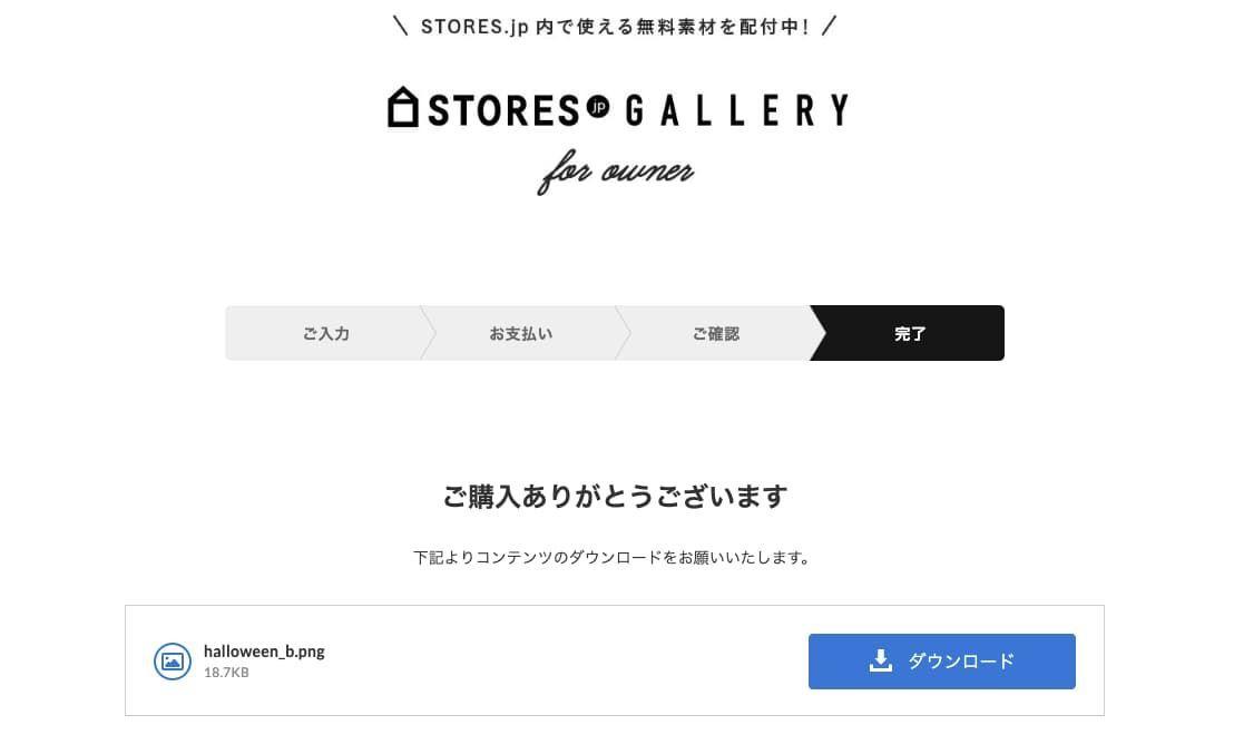 購入完了画面でデータ(デジタルコンテンツ )がダウンロードできます!