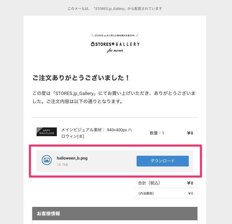 注文完了後、自動的に届くメールからもダウンロード可能です