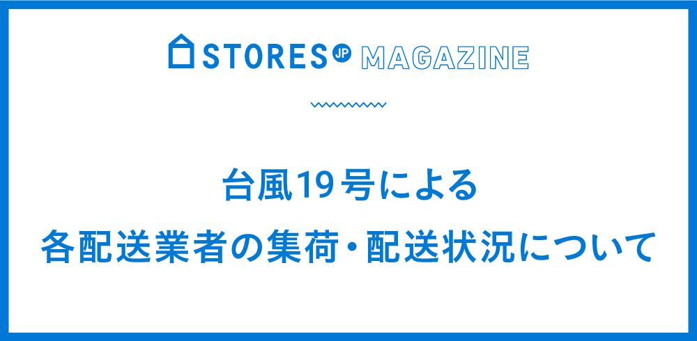 f:id:storesblog:20191010142201p:plain