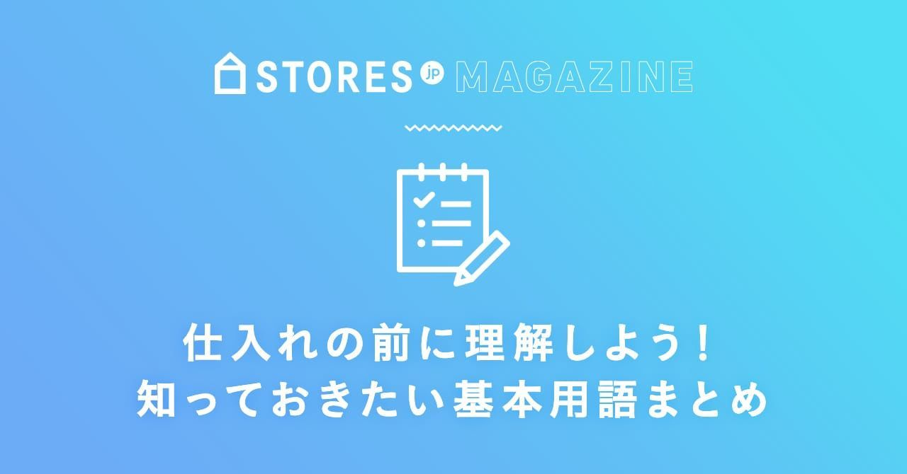 f:id:storesblog:20191016103040j:plain