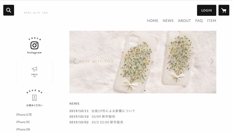 ROSE WITH TOO のネットショップ TOP