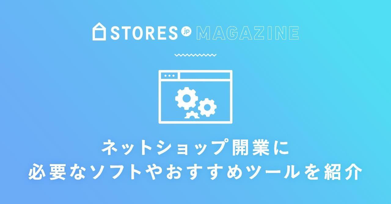 f:id:storesblog:20191023151544j:plain