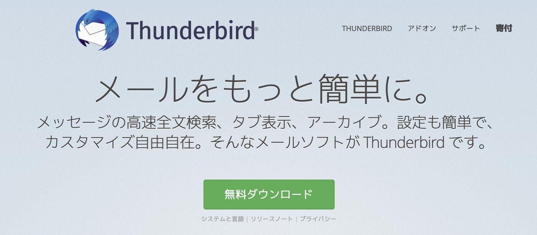 Thunderbolt公式ページのスクリーンショット