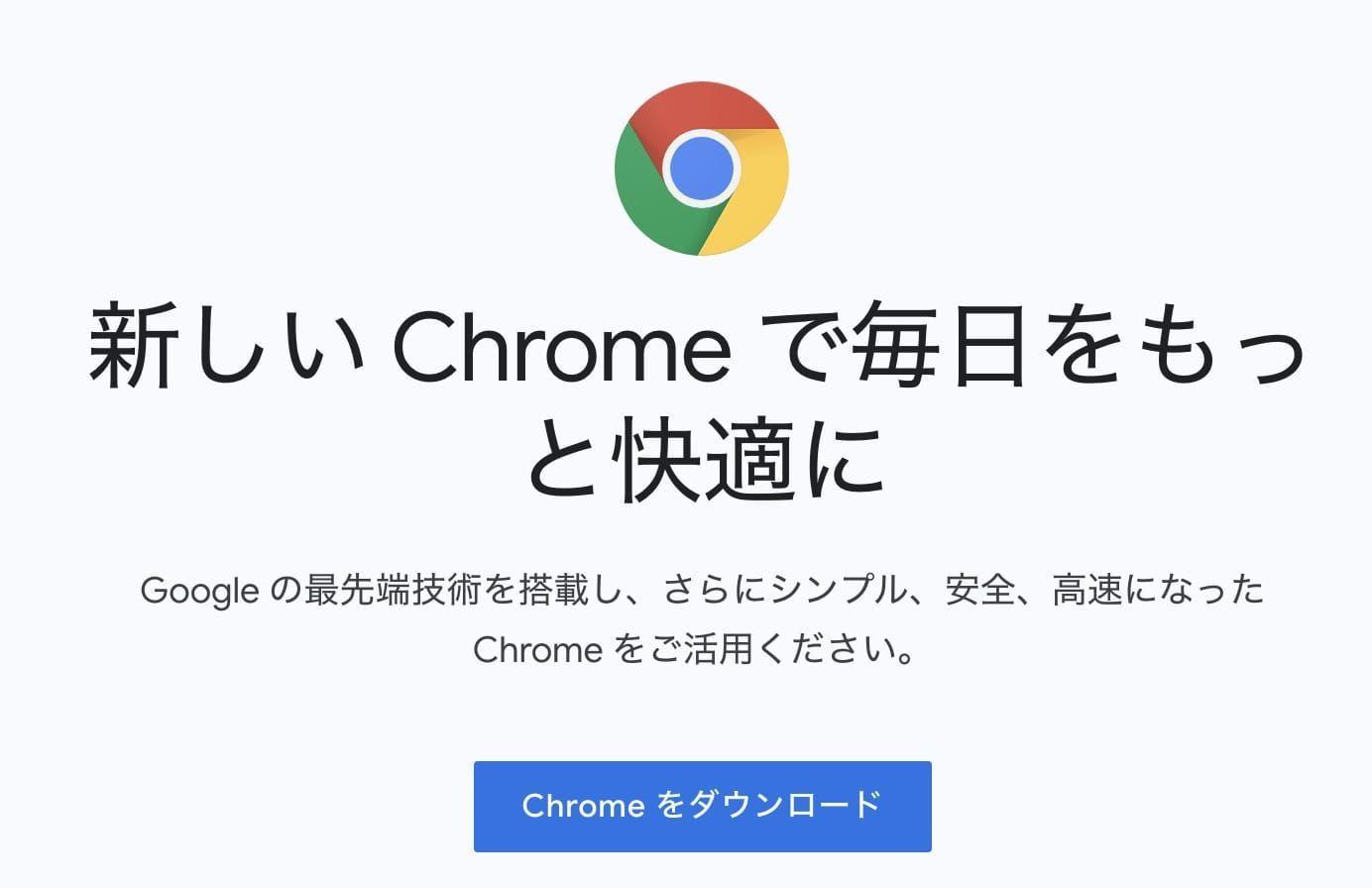 Chrome公式ページのスクリーンショット