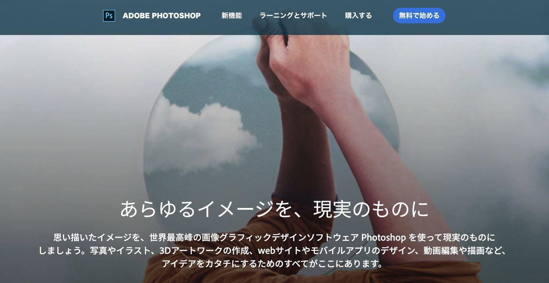 Photoshop公式ページのスクリーンショット