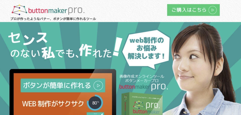 ボタンメーカープロ公式ページのスクリーンショット