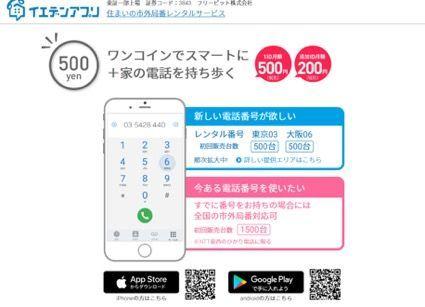 イエデンアプリのサービストップ