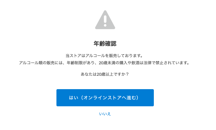 STORES.jpの年齢制限ページ