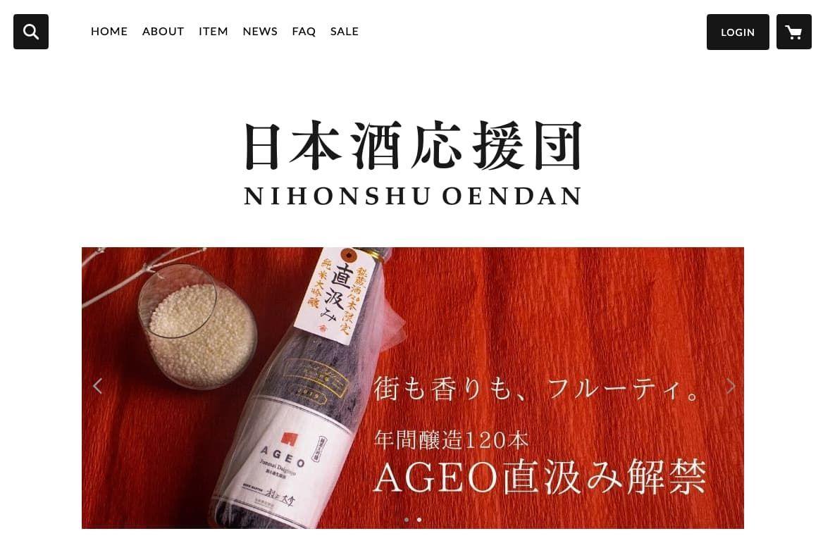 日本酒応援団のショップTOP