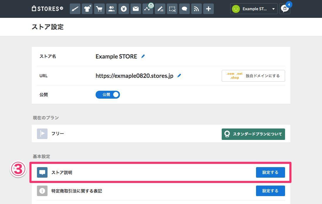 STORES.jpのSNS連携方法