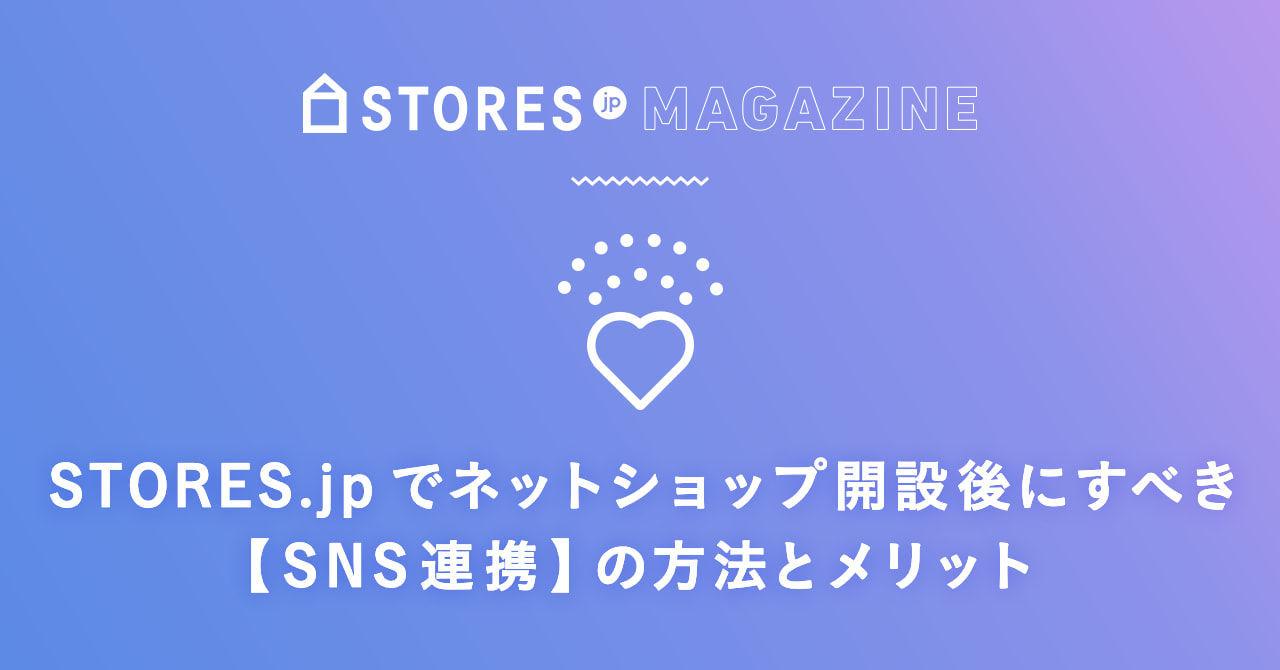 STORES.jpでネットショップ開設後にすべき【SNS連携】の方法とメリット