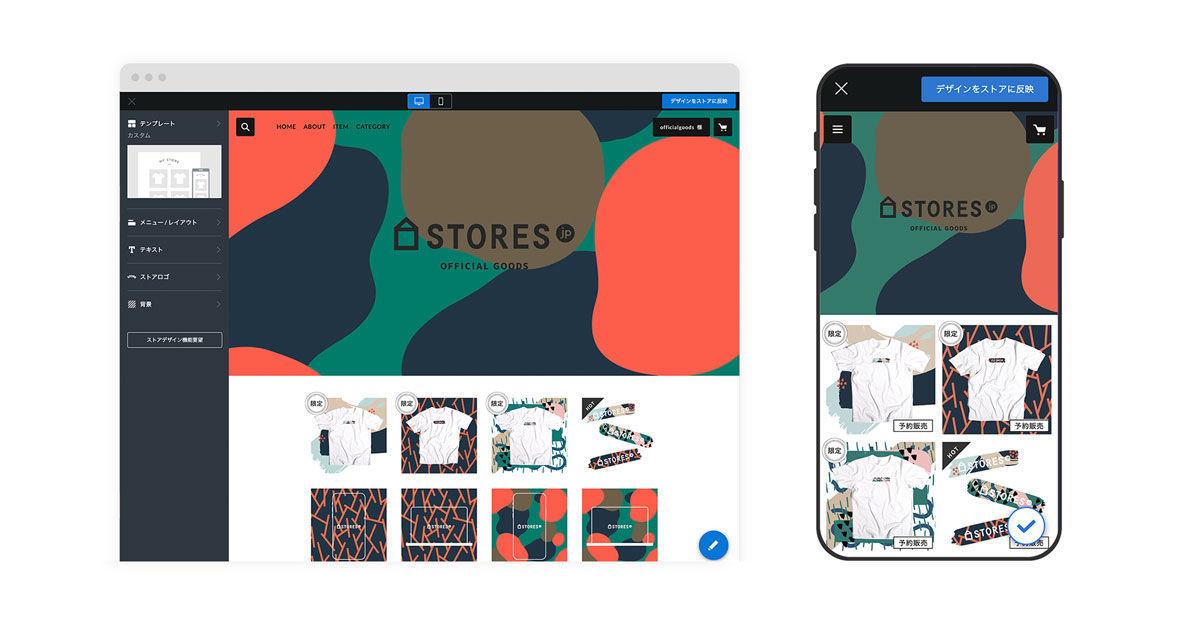 STORESのショップデザイン画面