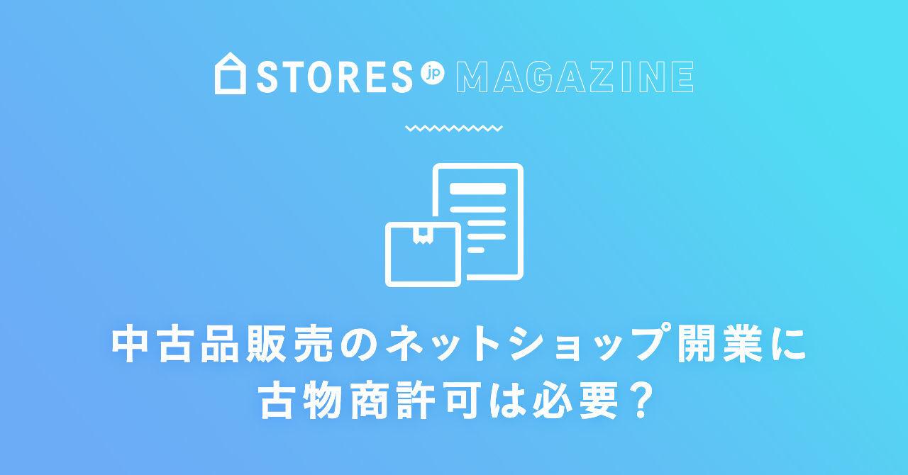 f:id:storesblog:20191128113811j:plain