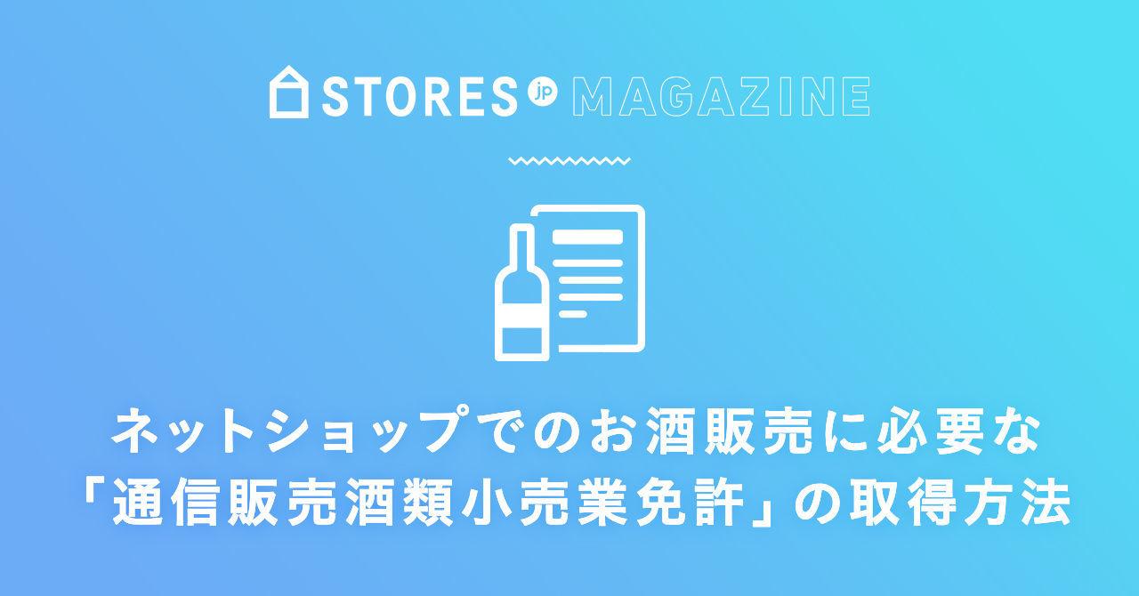 f:id:storesblog:20191128152401j:plain