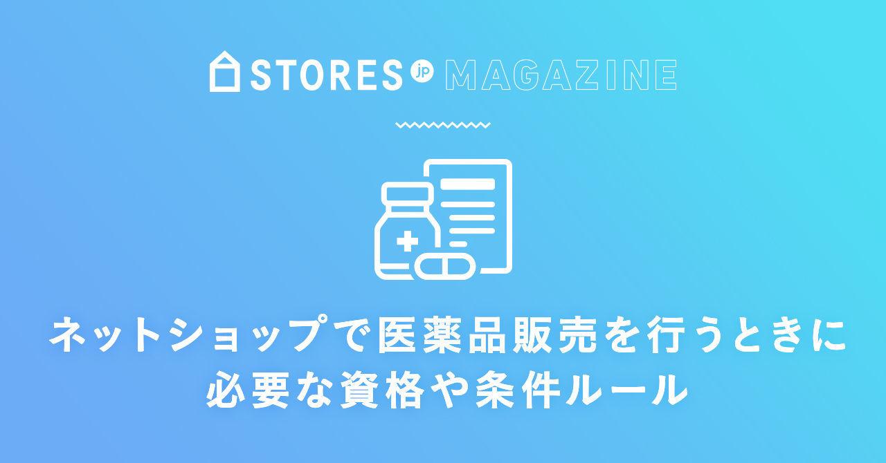 f:id:storesblog:20191128153843j:plain