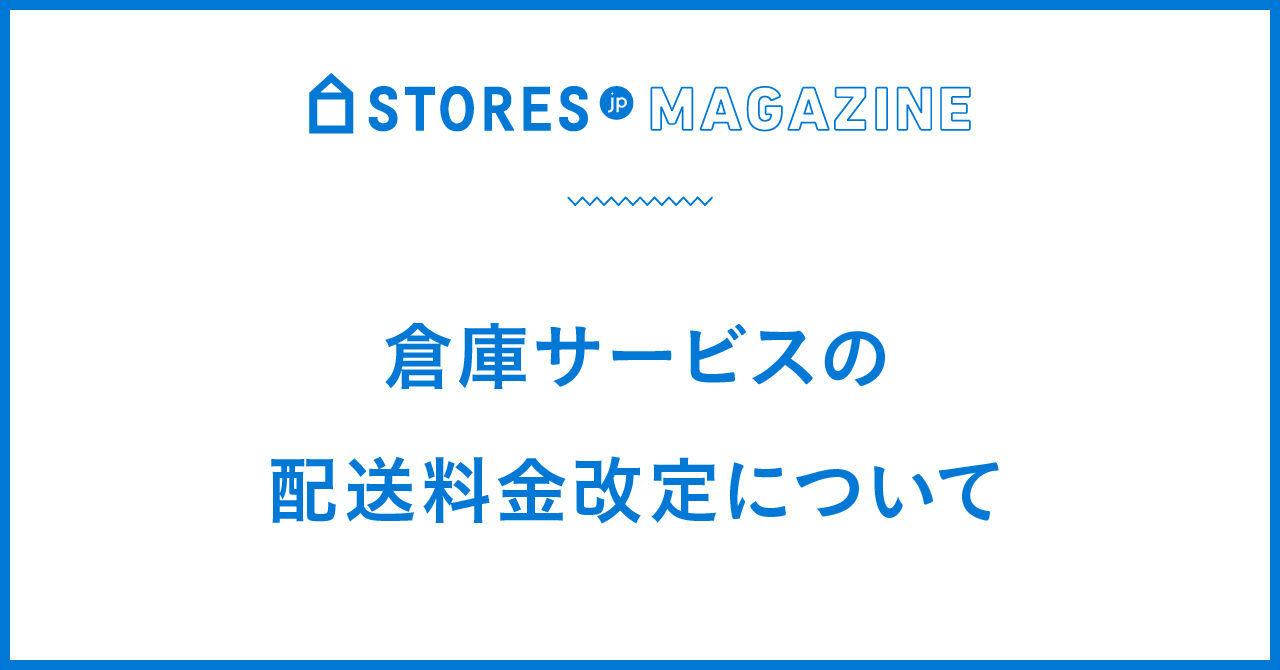 f:id:storesblog:20191203113343j:plain