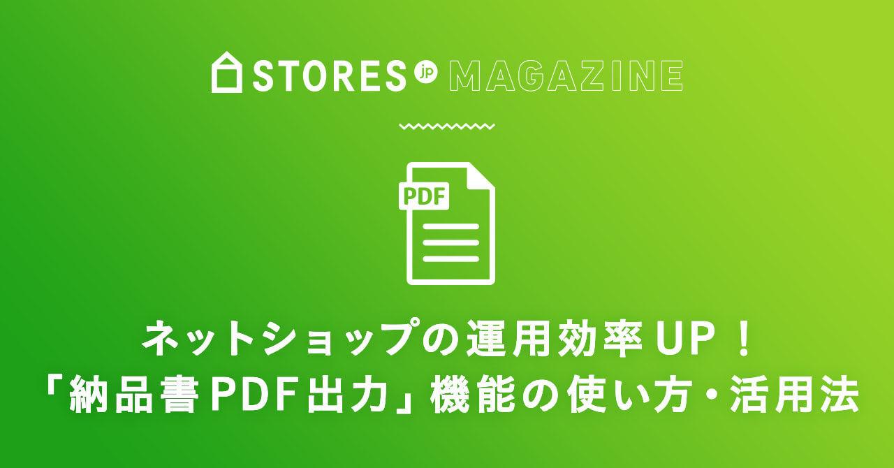 ネットショップの運用効率UP!STORESの「納品書PDF出力」機能の使い方・活用法