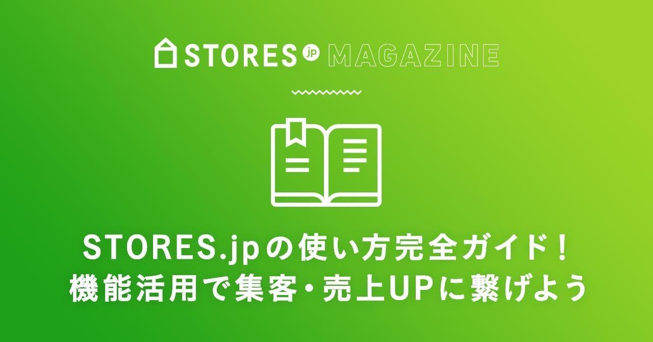 f:id:storesblog:20191226160634j:plain