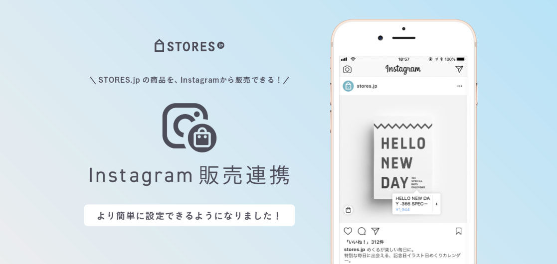 STORES.jpのインスタグラム販売連携機能のページ