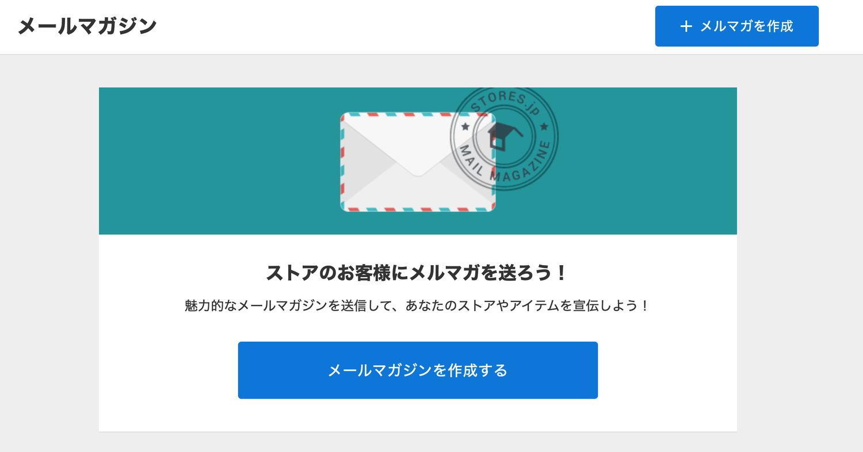 STORES.jpのメルマガ作成画面