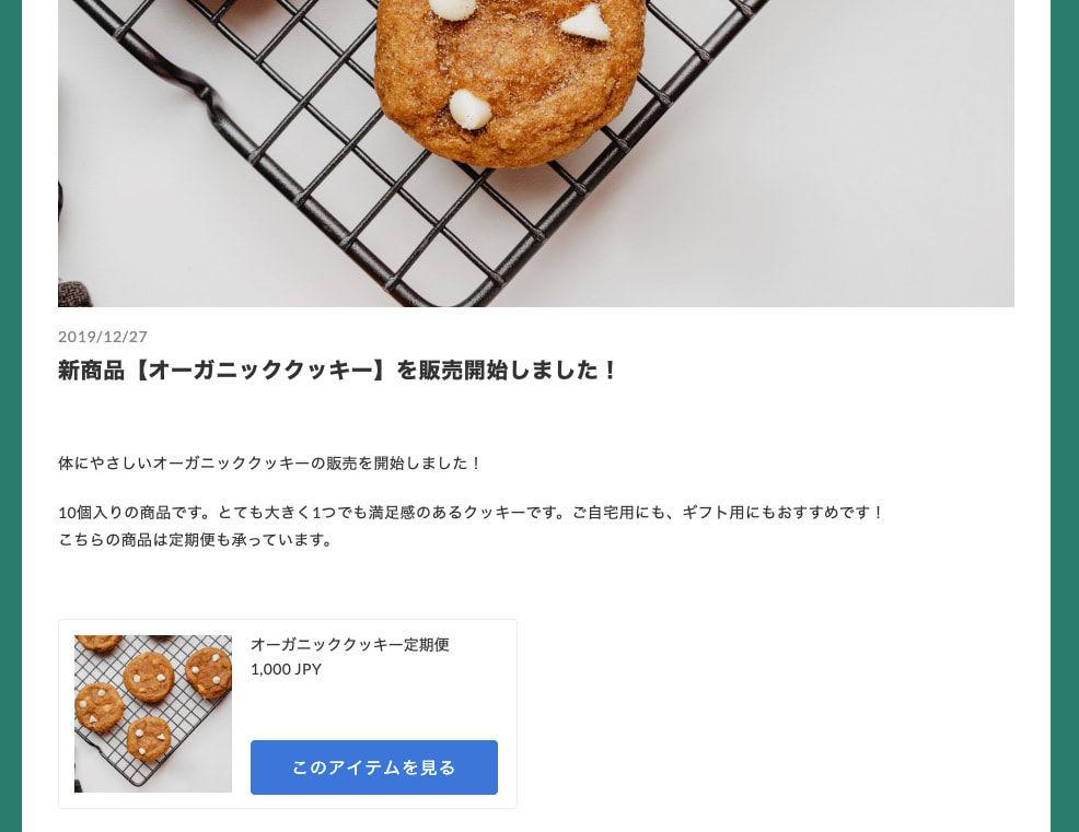 STORES.jpのニュース機能を使ったショップ例