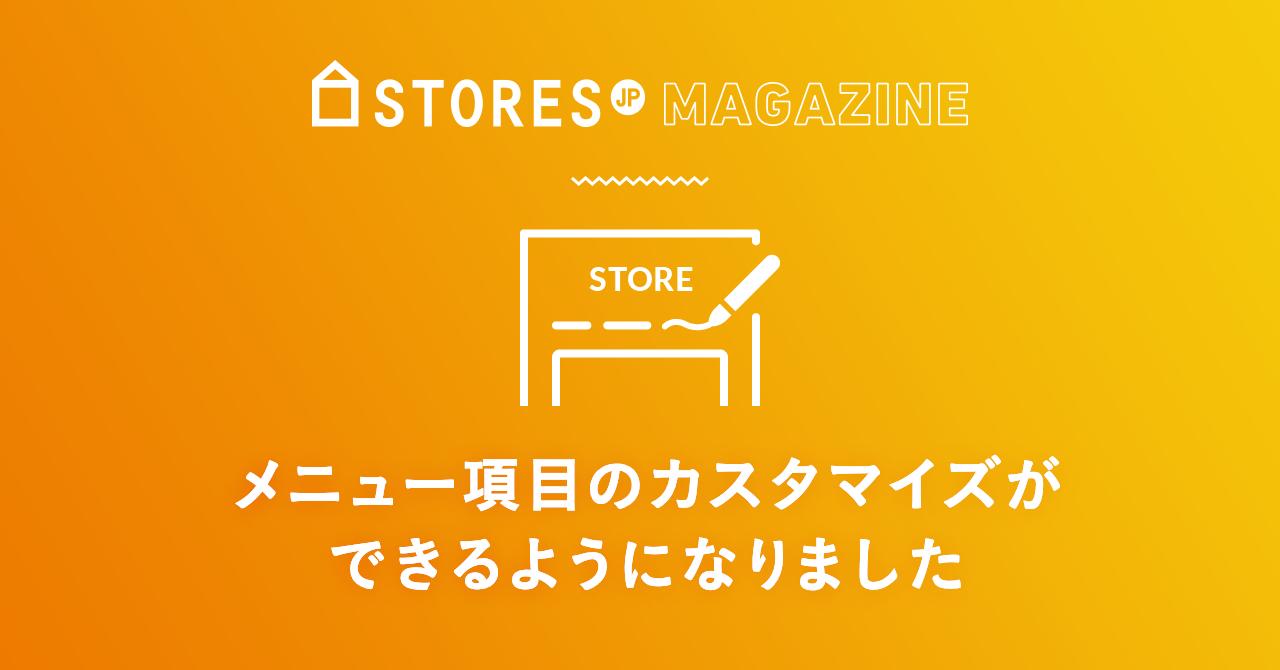 f:id:storesblog:20191227185539p:plain