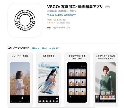 VSCOインストール画面