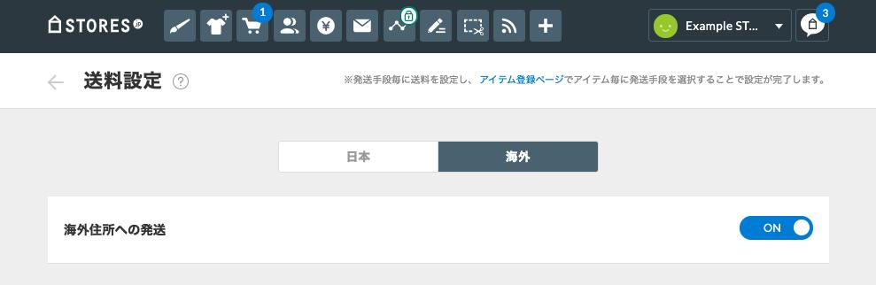 送料の設定画面