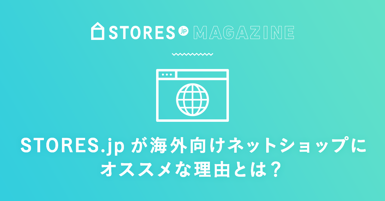 STORES.jpが海外向けネットショップにオススメな理由とは?
