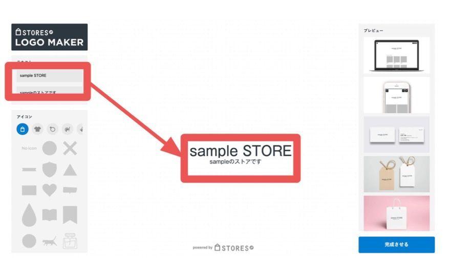 f:id:storesblog:20200108162752j:plain