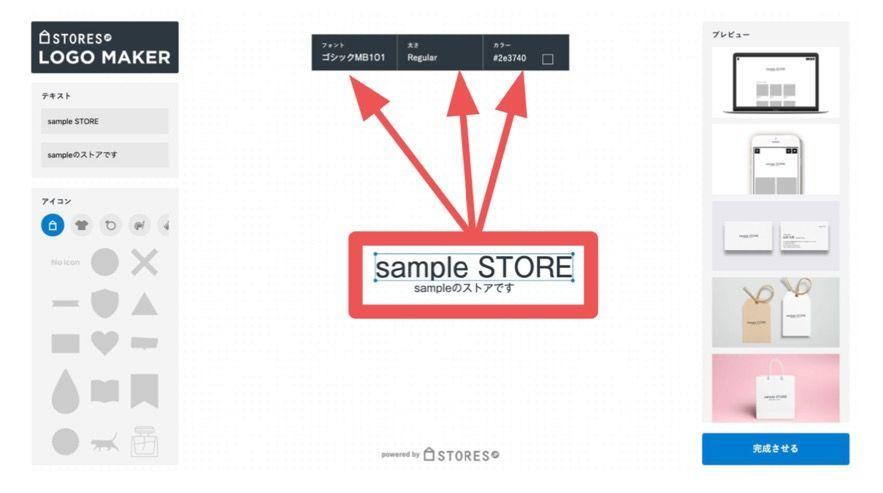 f:id:storesblog:20200108163237j:plain