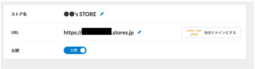 ストア設定 > URL > 独自ドメインにする を選択