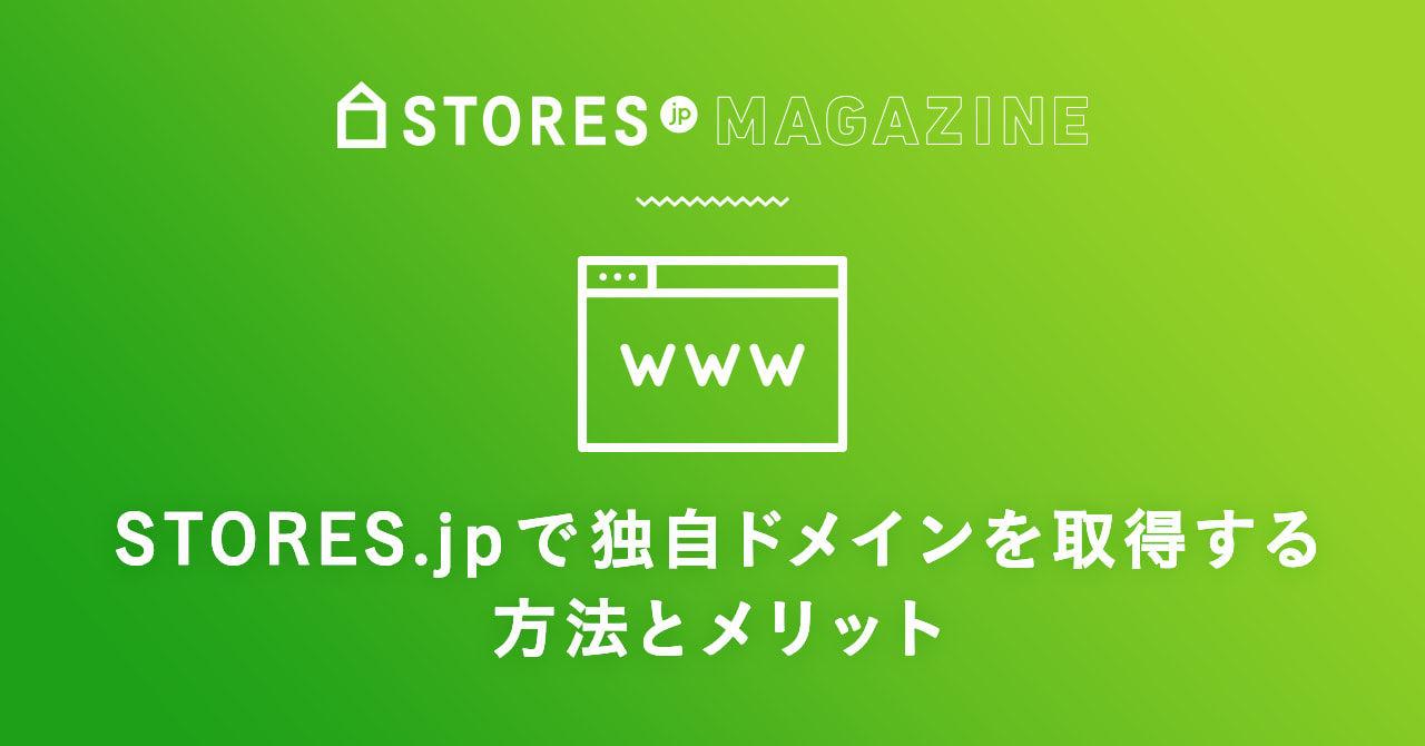 STORES.jpで独自ドメインを取得しよう!取得方法やメリットをご紹介