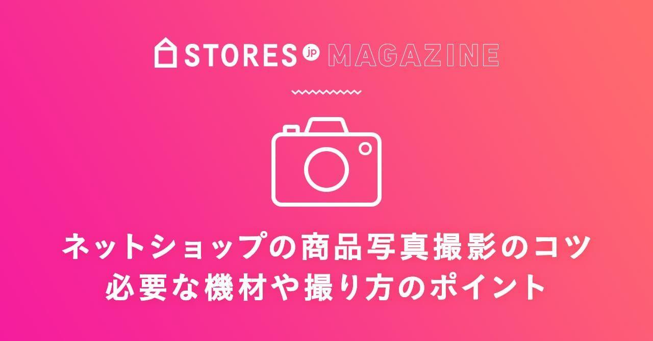 f:id:storesblog:20200116111938j:plain