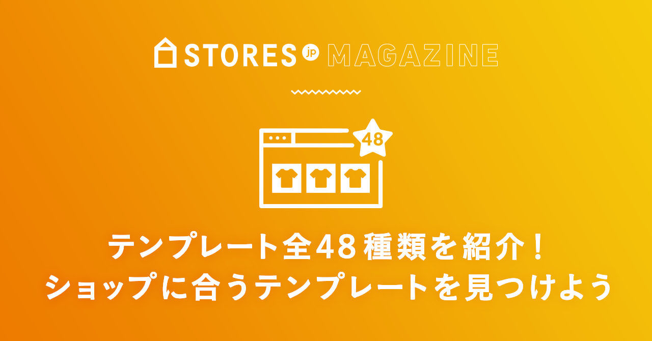 STORES.jpのテンプレート全48種類を紹介!ショップに合うテンプレートを見つけよう