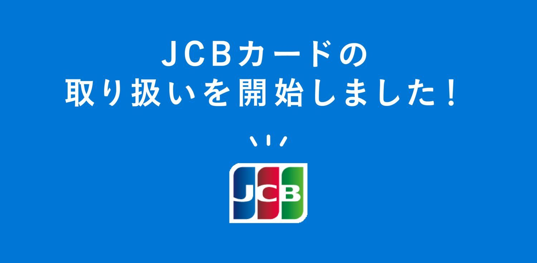 JCBカードの取り扱いを開始しました!