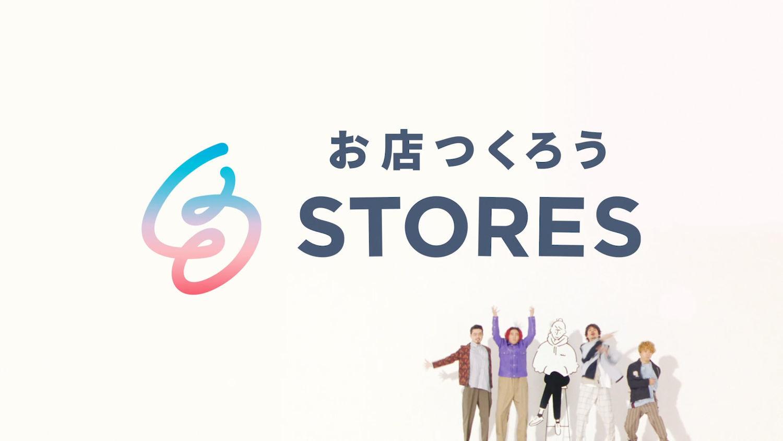 STORESは、OKAMOTO'S・CHAIを起用し、イラストレーター長場雄・白根ゆたんぽとコラボしたTVCMを放映開始します!