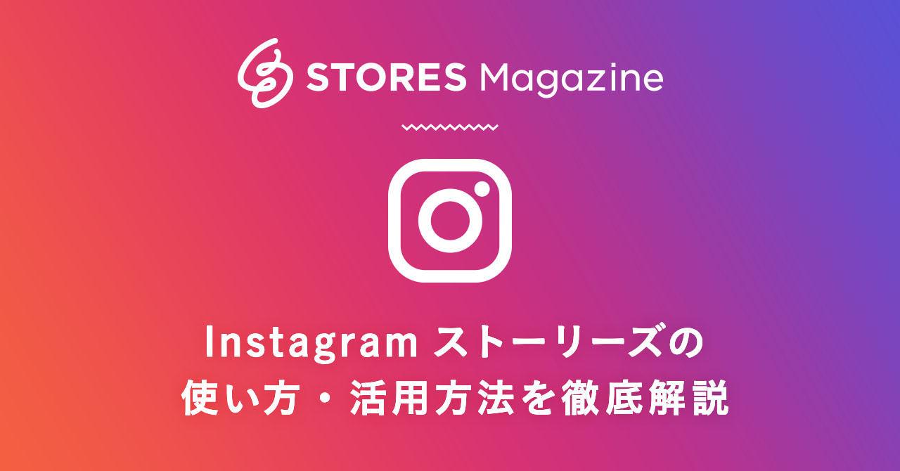 Instagramストーリーズの使い方・活用方法を徹底解説
