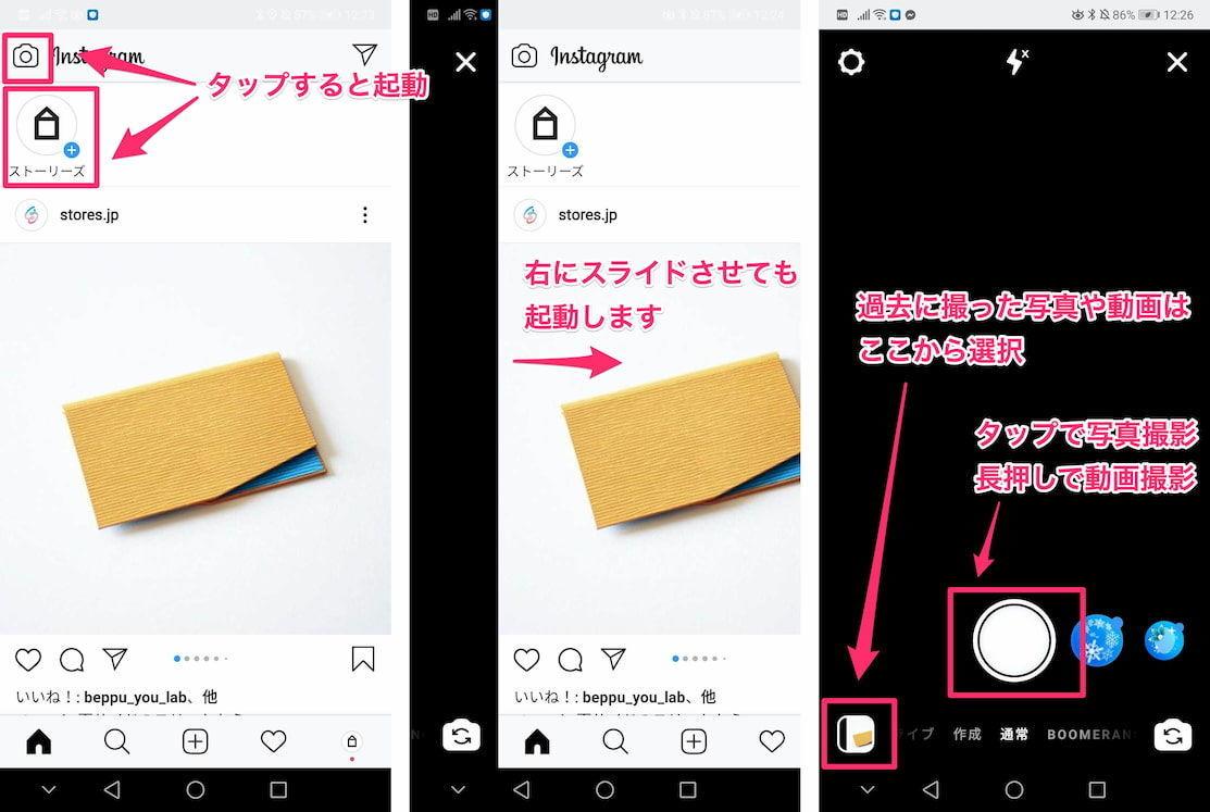 Instagram ストーリーズ起動画面