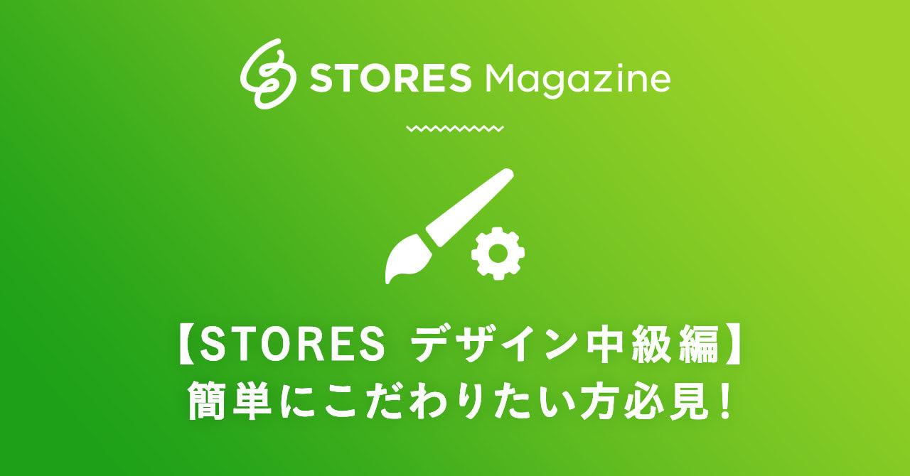 【STORES デザイン中級編】簡単にこだわりたい方必見!