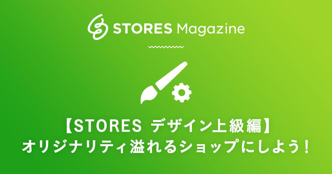 【STORES デザイン上級編】オリジナリティ溢れるストアにしよう!