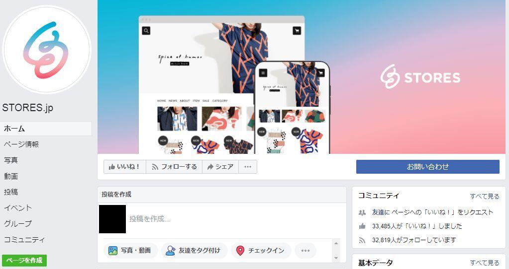 STORES.jpの公式Facebookページ(パソコン版)