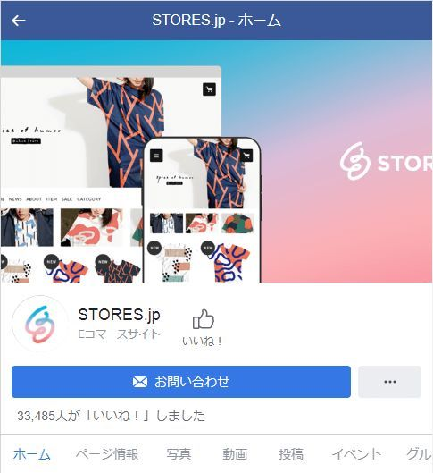 STORES.jpの公式Facebookページ(スマートフォン版)